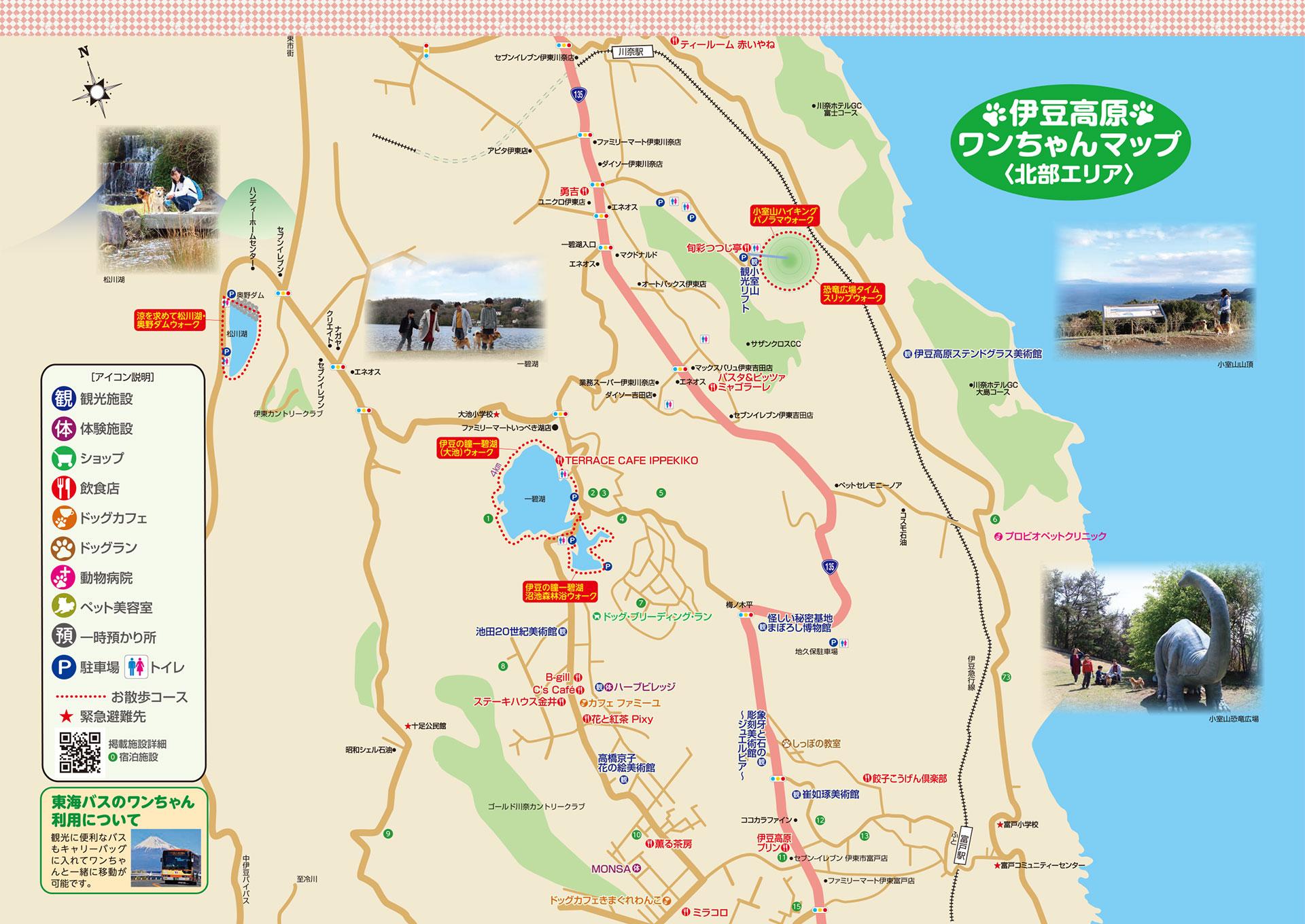 伊豆高原お散歩MAP北部エリア