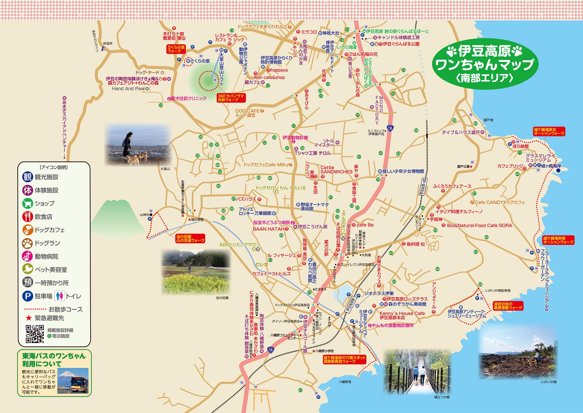 伊豆高原お散歩MAP南部エリア