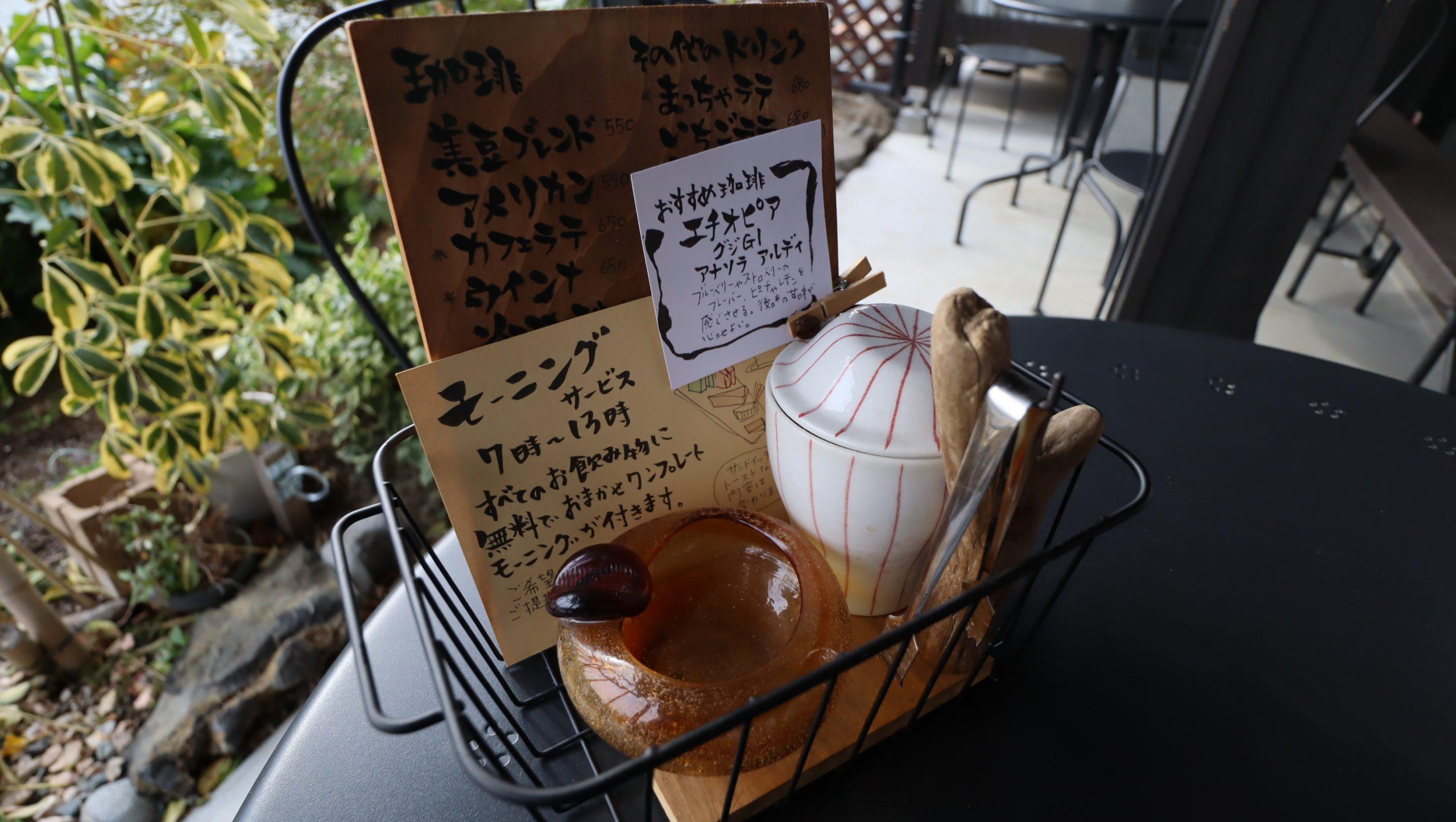 珈琲屋 美豆