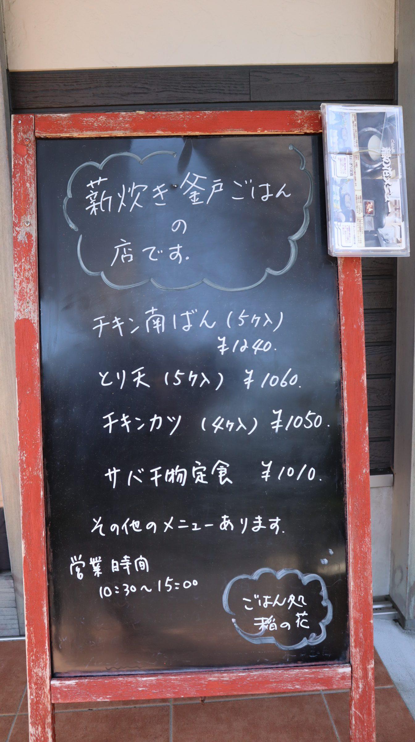 ごはん処稲の花